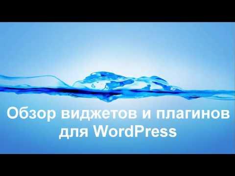 Урок #3 Обзор виджетов и плагинов Wordpress