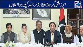 Bilawal Bhutto, Maryam Nawaz Joint Press Conference At Iftar Dinner | 19 May 2019