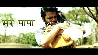 Mere Papa - Heart touching Hindi Short film by Dayanand