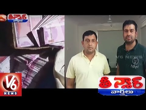 Hyderabad Police Bust Rs 1,200 Cr Multi-Level Marketing Money Circulation Racket | Teenmaar News