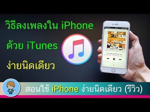 วิธีลงเพลงใน iPhone ด้วย iTunes ง่ายนิดเดียว 2018   สอนใช้ iPhone ง่ายนิดเดียว
