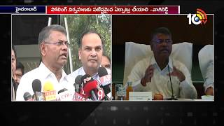 Telangana EC Review On Local Body Elections  News