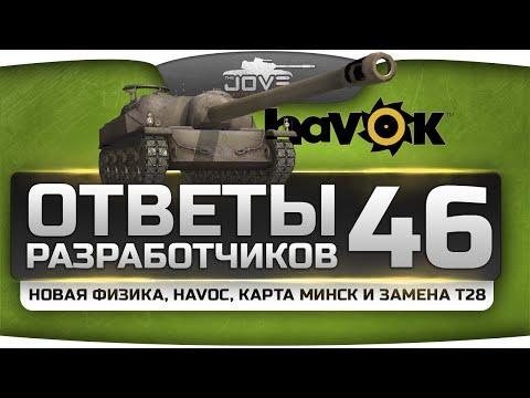 Ответы Разработчиков #46. Новая физика, HAVOC, карта Минск и замена Т28.