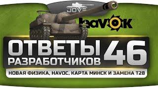 Ответы Разработчиков #46. Новая физика, HAVOK, карта Минск и замена Т28.