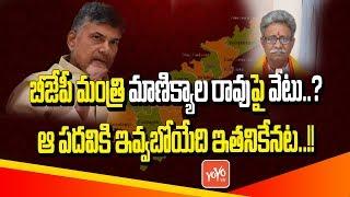బీజేపీ మంత్రి పై వేటు? | AP CM Chandrababu First Step Against BJP | AP Politics