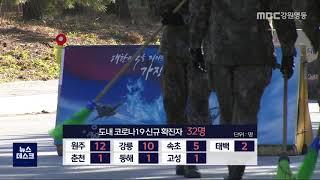 [1보]강릉 18전비 코로나 확진 잇따라
