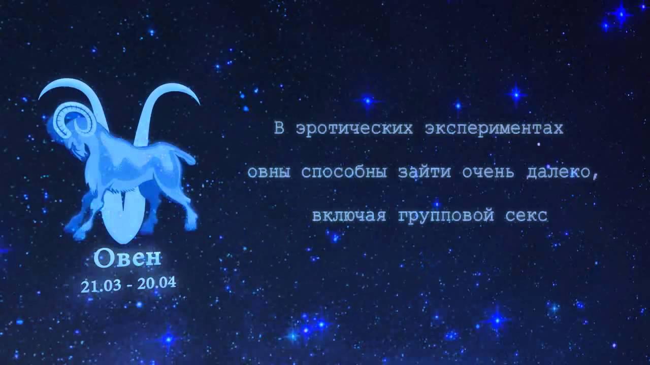 oven-i-lev-seksualniy-goroskop
