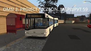 OMSI 2. Project Szczecin. Маршрут 59