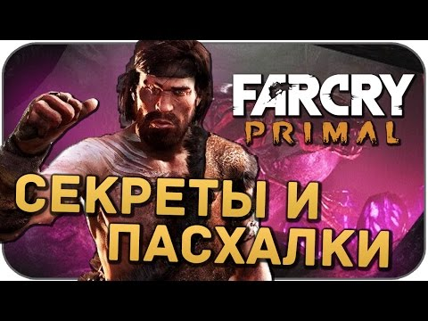 Пасхалки Far Cry: Primal (Easter Eggs)