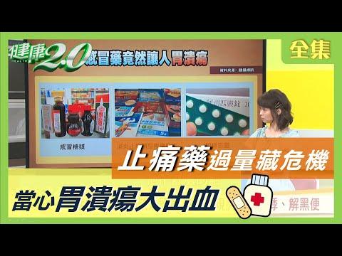 台灣-健康2.0-20200705 猛喝感冒藥糖漿治頭痛 當心出現胸悶、心悸、解黑便