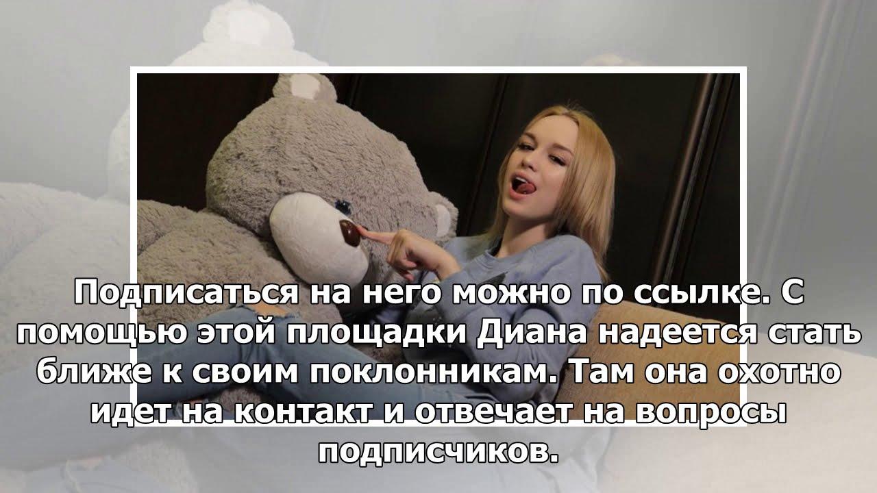 Диана Шурыгина Фото Слив 18