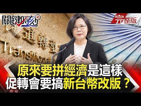 台灣-關鍵時刻-20181218 東廠仍在?促轉會半年任務報告「三大訴求都被打槍」變空轉會!?