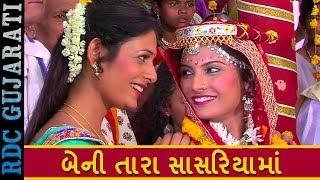 બેની તારા સાસરિયામાં - Lagan Geet | Full Video | Asha Thakor | એય માસ્ટરની | New Gujarati Movie 2017