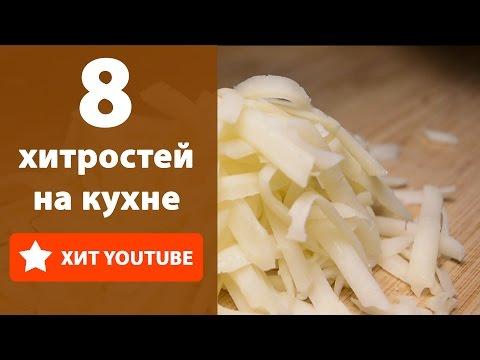 8 хитростей на кухне. Лайфхаки