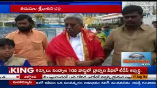 AP Minister Manikyala Rao Visits Tirumala Temple