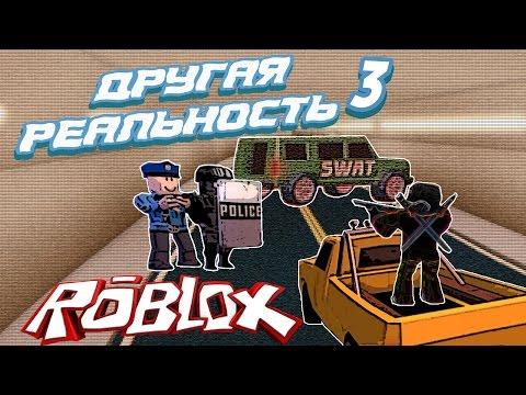 Лесоруб Другая реальность 3 серия ! Roblox Jailbreak ! Побег Бэкста из тюрьмы !