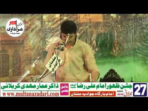 Manqabatkhawan Zawar Laeeq Raza  | Jashan e Imam Raza a.s | 27 July 2018 | Imambargah Jawadia Multan