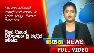 Siyatha News