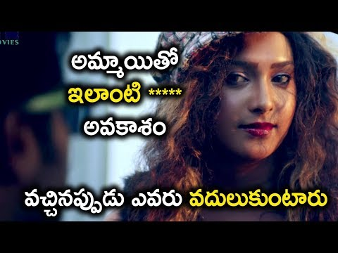 అమ్మాయితో ఇలాంటి ***** అవకాశం వచ్చినప్పుడు ఎవరు వదులుకుంటారు - 2018 Latest Telugu Movie Scenes
