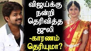Bigg Boss Julie Said Thanks to Vijay – Reasons