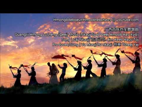 广西苗族歌曲 Guangxi Hmong Music 02 - 花山记忆 Cim Xeeb Hauv Toj - Prod. By 杨乘 Tsheej Yaj