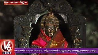 Special Story On Sri Matsya Girindra Swamy Temple In Kothagattu   Karimnagar   Telangana Theertham
