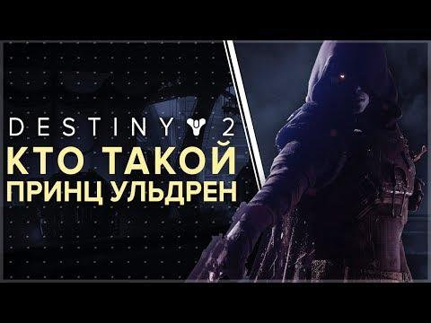 Destiny 2. Кто такой Принц Ульдрен?
