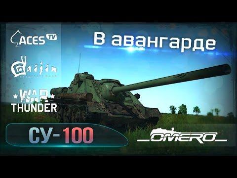 Обзор СУ-100: В авангарде | Реалистичные бои | War Thunder