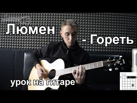 Видеоурок Люмен - видео