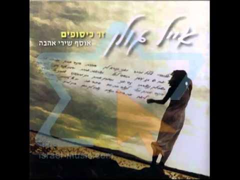 אייל גולן - זר כיסופים דיסק 1 (האלבום המלא)