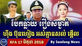 បែកធ្លាយរឿងសម្ងាត់លោក ហ៊ីង ប៊ុនហៀយ អស់គ្មានសល់,Cambodia Hot News, Khmer News