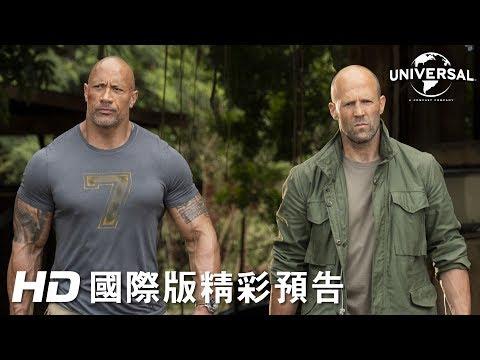 【玩命關頭:特別行動】終極版預告 - 7月31日 IMAX同步震撼登場