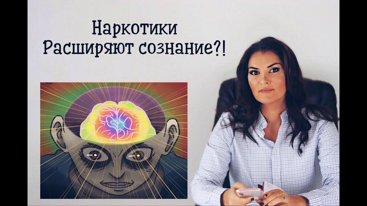 Наркотики расширяют сознание ?!