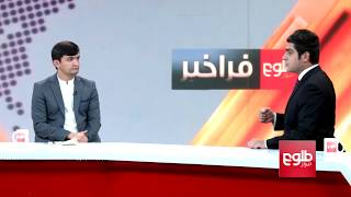 FARAKHABAR: White House Orders Direct Talks With Taliban