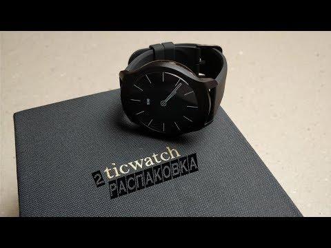 ticwatch 2. ОЧЕНЬ КРУТЫЕ СМАРТ ЧАСЫ. Распаковка.