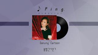Download [핑팡퐁핑이] 볼빨간 사춘기 인기곡 노래모음 best 36곡 😀 Mp3/Mp4
