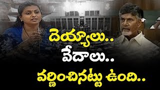 MLA Roja Sensational Comments on AP Ex CM | AP ASSEMBLY | Ys Jagan | Roja in Assembly