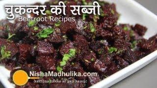 Beetroot Fry Sabzi Recipe - Chukandar Ki Sabji Recipe