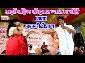 LIVE Competition Madhav Rai And Rangili Bhoji(Anjna Arya) - अहा बहिन से हमरा लभ भौ गेले