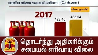 Continuous Rise in Cooking Gas Price | Thanthi TV