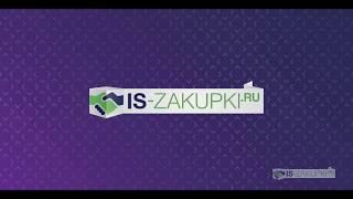 Быстрый заказ на сопровождение тендеров. Микрозаказы, Форма 2. Тендеры под ключ от is-zakupki.ru