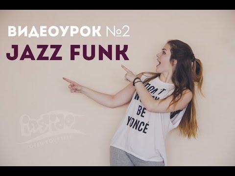 Видеоуроки танцев для начинающих | Jazz Funk | Inside Dance Studio