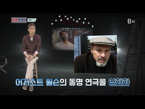 [김태훈의 무비셀렉션] 펜스 (Fences, 2016)