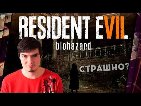 RESIDENT EVIL 7 - ОБЗОР. РАЗВЕ ЭТО СТРАШНО?