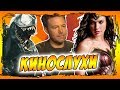 Чудо Женщина - сцена после титров, Том Харди сыграет Венома, а Аффлек не хочет играть Бэтмена
