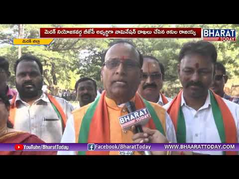 Medak BJP Candidate Akula Rajaiah Election Nomination Latest News | BharatToday