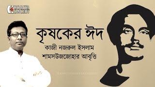 কৃষকের ঈদ | কাজী নজরুল ইসলাম | আবৃত্তি- জোহা | Krishoker Eid by Kazi Nazrul Islam, Recitation- Zoha