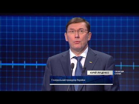 Луценко: Я не согласен с решением суда по Саакашвили