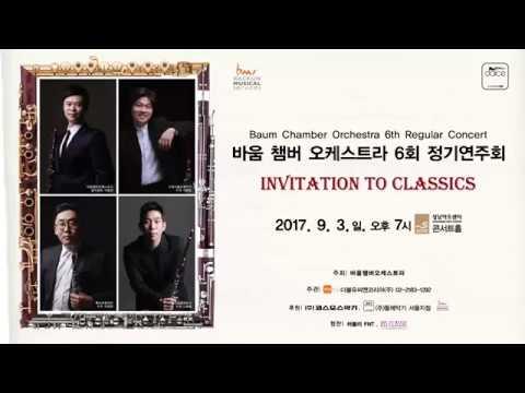 바움 챔버 오케스트라 제6회 정기연주회 홍보 영상