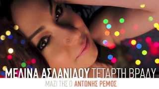 Μελίνα Ασλανίδου - Τετάρτη Βράδυ, μαζί της ο Αντώνης Ρέμος |  Official  Audio HQ Release